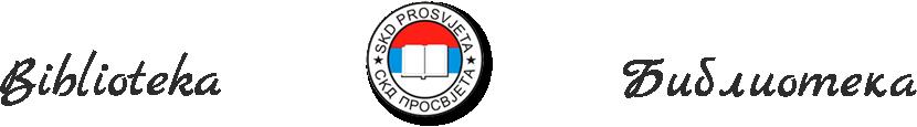 SKD Prosvjeta – Biblioteka
