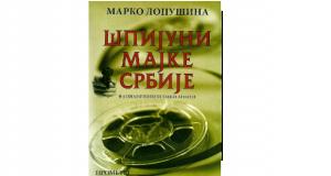 Špijuni majke Srbije