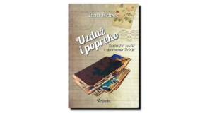 Uzduž i popreko: turistički vodič i spomenar Srbiije