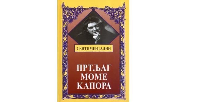 Sentimentalni prtljag Mome Kapora