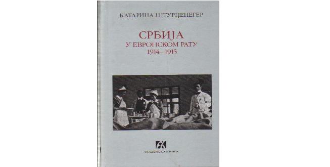 Srbija u evropskom ratu 1914-1915