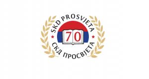 """ОБИЉЕЖЕНО 70 ГОДИНА СКД """"ПРОСВЈЕТА"""""""