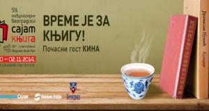 """СКД """"Просвјета"""" на 59. Београдском сајму књига"""