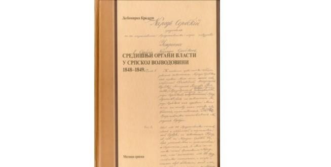 Središnji organi vlasti u srpskoj Vojvodini 1848-1849.