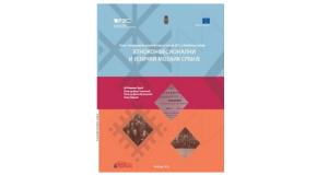 Etnokonfesionalni i jezički mozaik Srbije