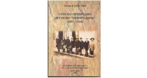 """Srpsko privredno društvo """"Privrednik"""" (1897-1918)"""
