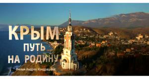 8.5.2015. projekcija filma KRIM povratak kući