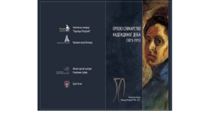 Srpsko slikarstvo Nadeždinog doba