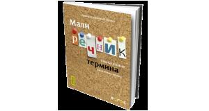 Mali rečnik književnih termina