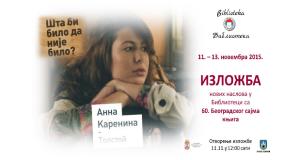 Изложба књига набављених на 60. Београдском сајму