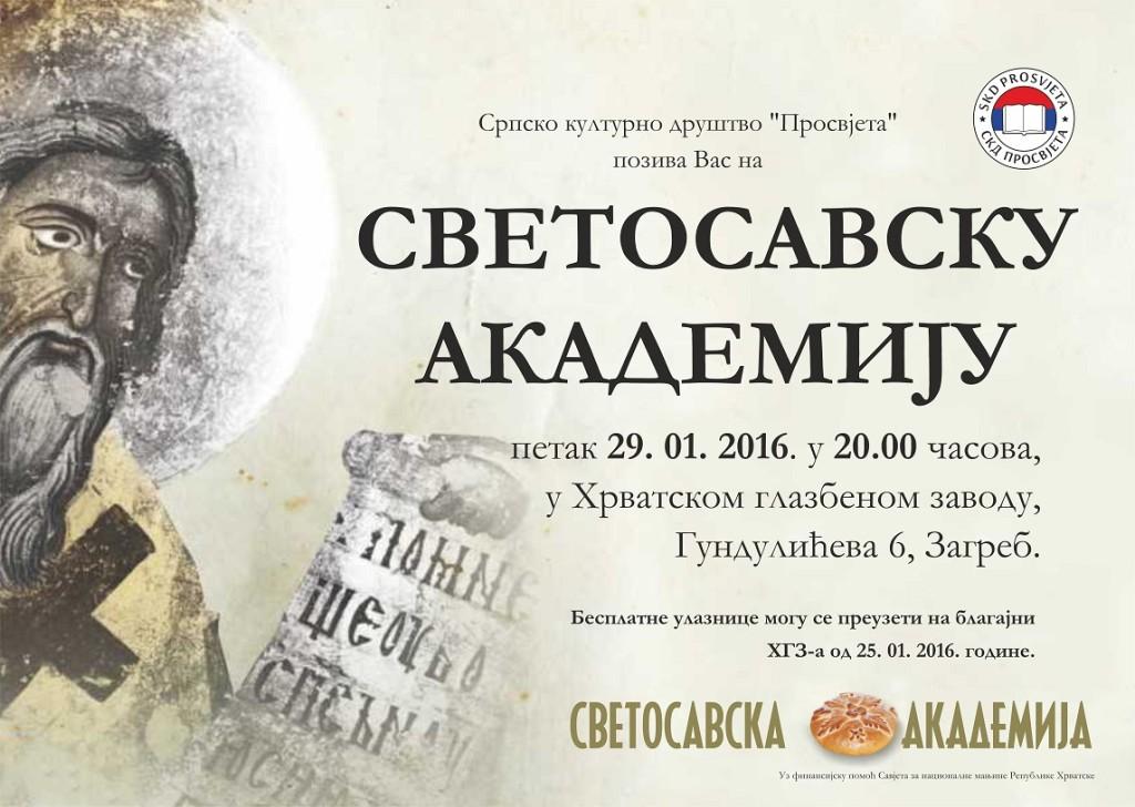Svetosavska_akademija_plakat 2016-2-мало