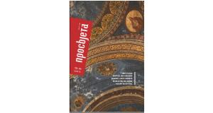 časopis PROSVJETA, br. 128/129 (januar 2016.)