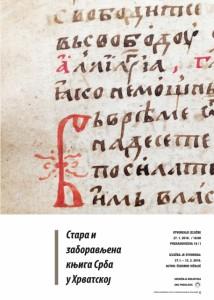 plakat izlozba knjige (458x640)