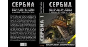 Serbia : srpski narod, srpska zemlja, srpska duhovnost u delima stranih autora