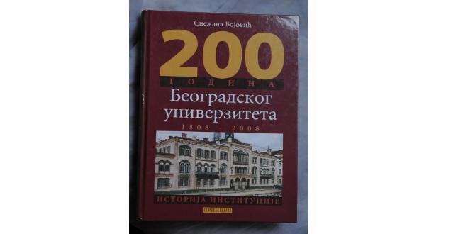 200 godina Beogradskog univerziteta