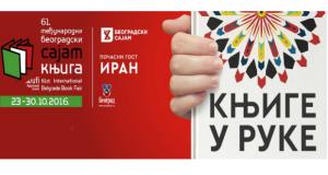 61. Међународни београдски сајам књига