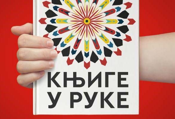 Изложба нових наслова набављених на 61. Београдском сајму књига