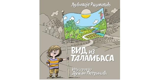 Ljubivoje Ršumović: VID IZ TALAMBASA