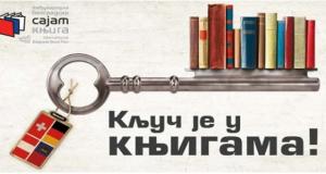 62. Међународни београдски сајам књига