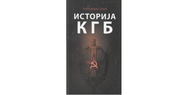 Aleksandar Sever : Istorija KGB