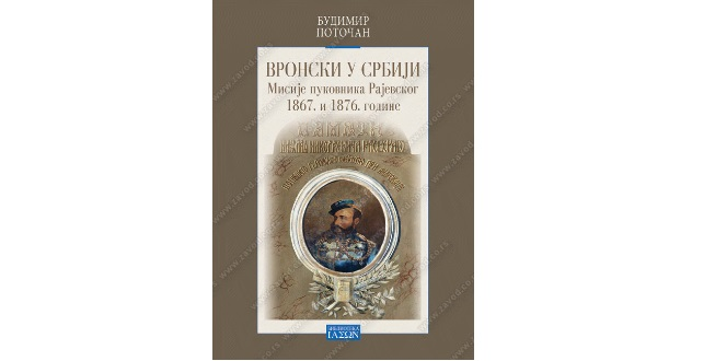 Budimir Potočan : Vronski u Srbiji