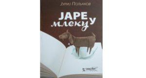 Jurij Mihailovič Poljakov: Jare u mleku