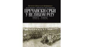 Dejan Mikavica/ Goran Vasin: Prečanski Srbi u Velikom ratu