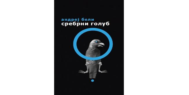 Andrej Be'lij: Srebrni golub