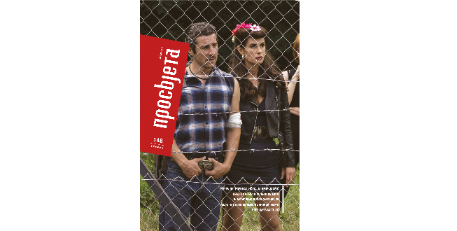 Časopis Prosvjeta, broj 148.