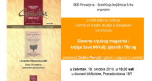 Predstavljanje Slaveno-srpskog magazina i knjige Sava Mrkalj: pjesnik i filolog