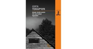 Olga Tokarčuk: VUCI SVOJE RALO PO KOSTIMA MRTVIH