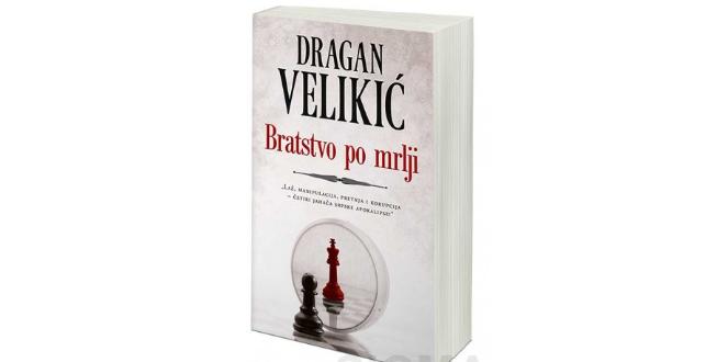 Dragan Velikić: BRATSTVO PO MRLJI