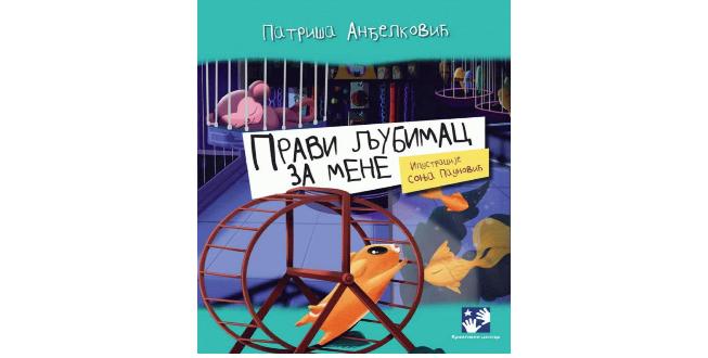 Patriša Anđelković: Pravi ljubimac za mene