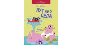 Brana Cvetković: Put oko sela