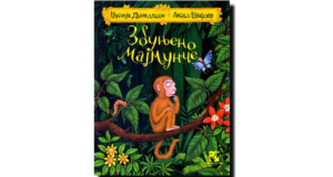 Julia Donaldson: Zbunjeno majmunče