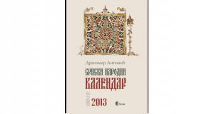 Srpski narodni kalendar za god. 2013.