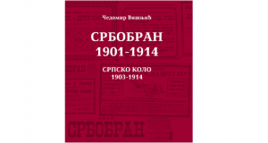 Представљена нова књига Чедомира Вишњића