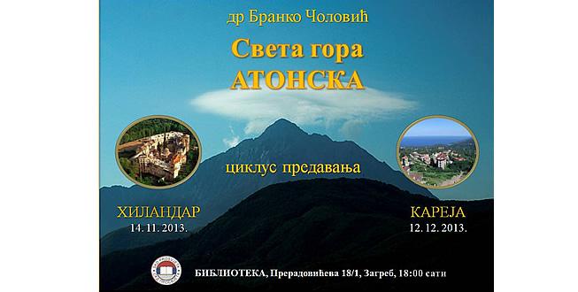 Света Гора Атонска