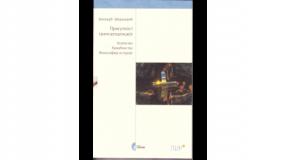 Prisutnost transcendencije : helenstvo, hrišćanstvo, filosofija