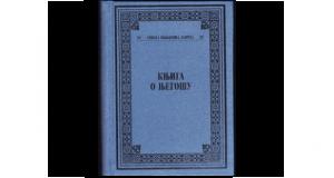 Knjiga o Njegošu
