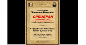 Представљен СРБОБРАН 1901-1914 у Београду