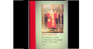 Izabrana dela Mite Kostića 3