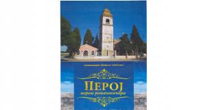 Промоција књиге ПЕРОЈ пером романтичара