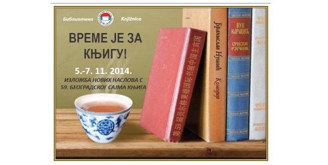 5.-7.11.2014. изложба нових наслова са 59. Београдског сајма књига