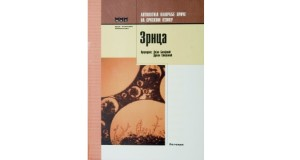 Zrnca: antologija najkraće priče na srpskom jeziku