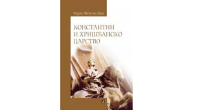 Konstantin i hrišćansko carstvo