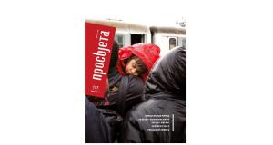časopis PROSVJETA, br.127 / oktobar 2015.