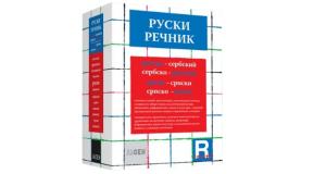 Rusko-srpski, srpsko-ruski rečnik