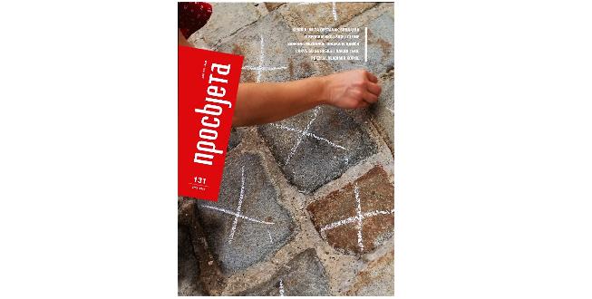 časopis PROSVJETA, br 131