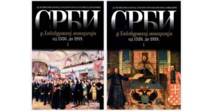 6. 6. 2017. SRBI U HABSBURŠKOJ MONARHIJI od 1526. do 1918. – promocija/tribina